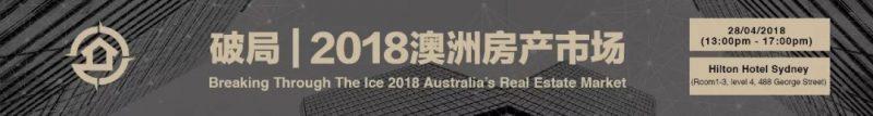 2018澳洲房产市场