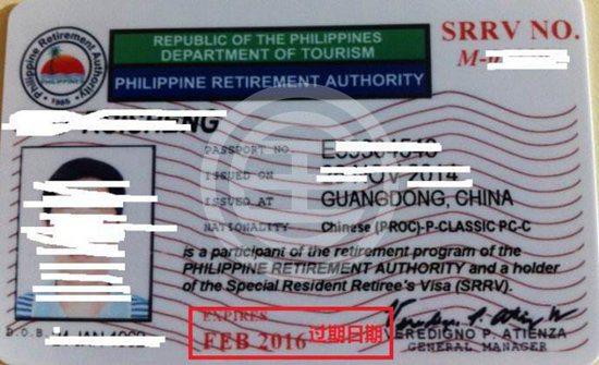 全球性价比最高的绿卡——菲律宾退休移民SRRV |  菲律宾