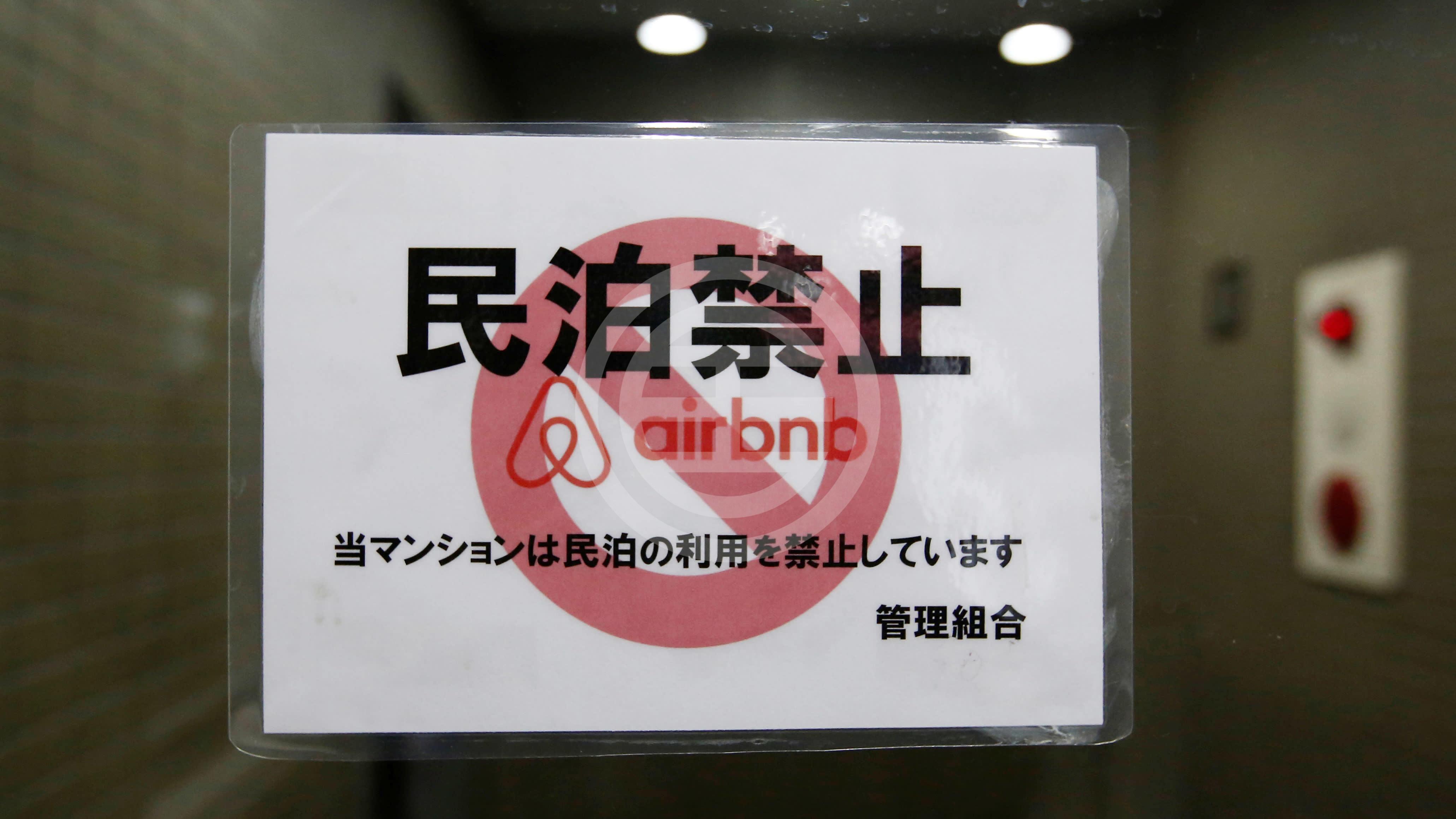 东京公寓楼的一个标志写明:禁止在该大楼使用爱彼迎短租服务