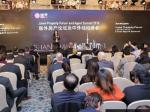居外网房产科技论坛暨中外经纪人峰会在沪召开