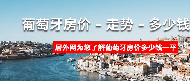 葡萄牙房价 - 价格走势 - 多少钱一平