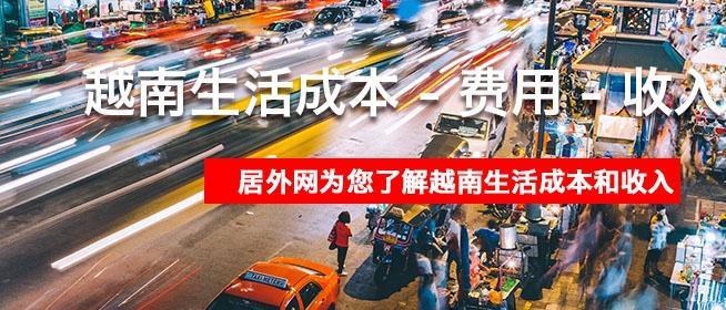 越南生活成本 - 费用 - 收入是多少