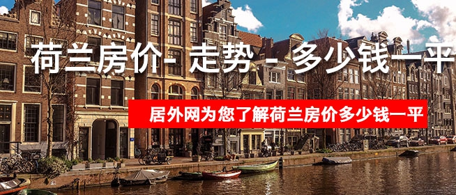 荷兰房价-价格走势-多少钱一平
