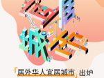 居外说第13期:居外华人宜居城市排行榜揭晓