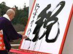 日本个税税率一般是多少?