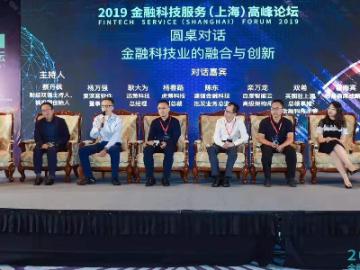 大咖云集!2019金融科技服务(上海)高峰论坛隆重召开