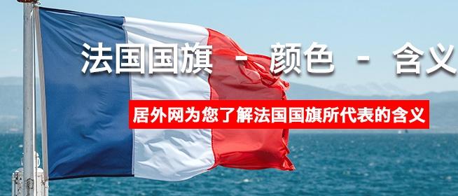 法国国旗 – 颜色 – 含义