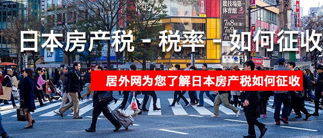 日本房产税–税率–如何征收