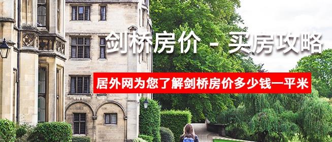 剑桥房价 - 买房攻略 - 房价多少钱