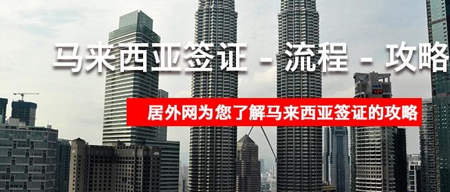马来西亚签证 - 办理流程 - 攻略