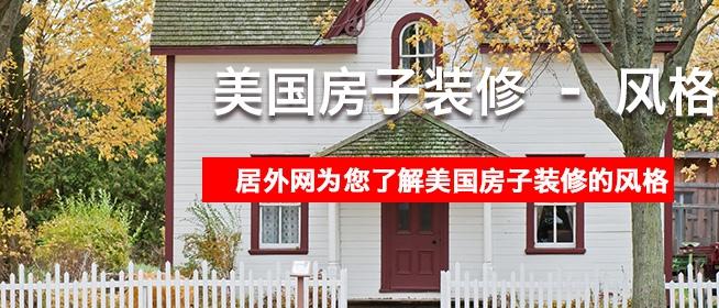 美国房子装修 – 风格 – 效果图