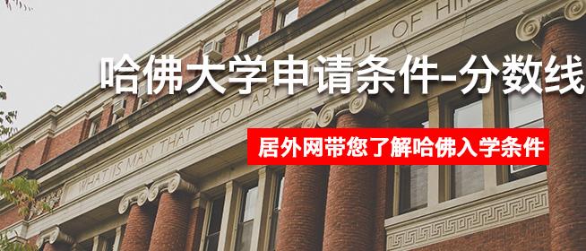 哈佛大学申请条件 - 分数线 - 入学条件