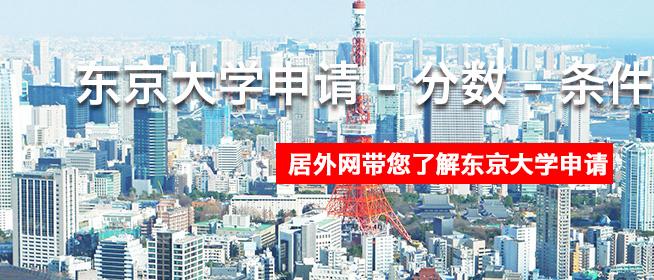 东京大学申请条件 - 分数线 - 入学条件
