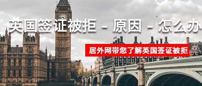 英国签证被拒 - 原因 - 怎么办