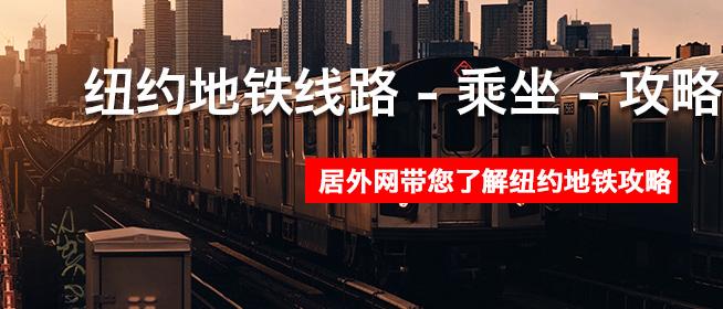 纽约地铁线路 - 如何乘坐 - 攻略