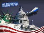 美国留学优势劣势各是什么?
