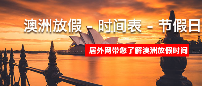 澳洲放假 - 时间表 - 节假日