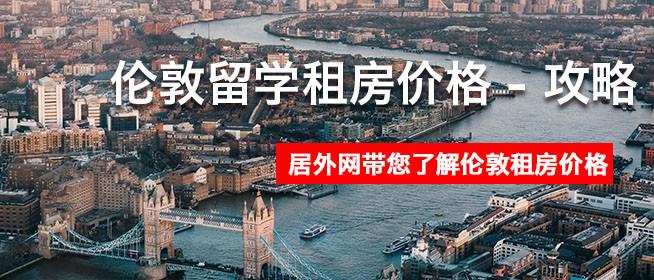 伦敦留学租房价格 - 攻略 - 多少钱