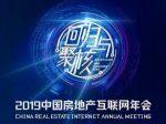 業內最全大咖聚集 2019中國房地產互聯網年會盛世來襲
