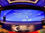 第六届中国房地产经纪行业峰会暨2020产业博览会隆重开幕!