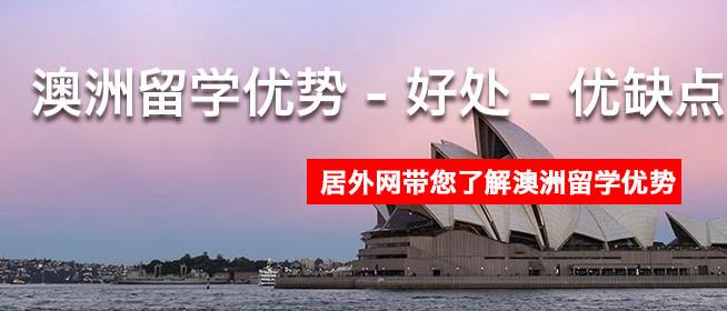 澳洲留学优势 - 好处 - 优缺点