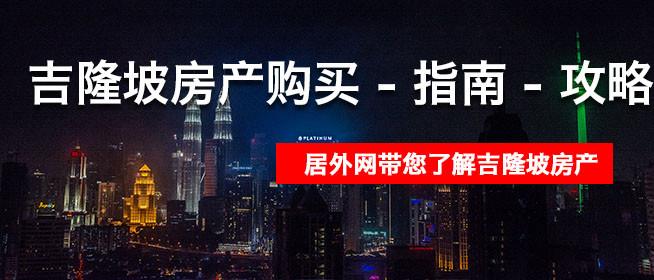 吉隆坡房产购买 - 指南 - 攻略