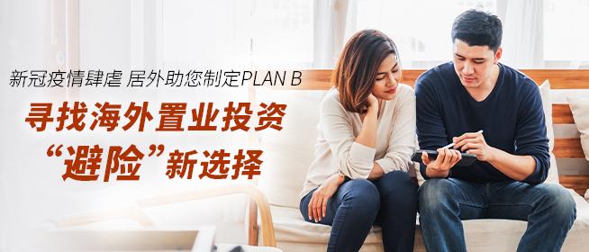 """新冠疫情肆虐  寻找海外置业投资""""避险""""新选择"""