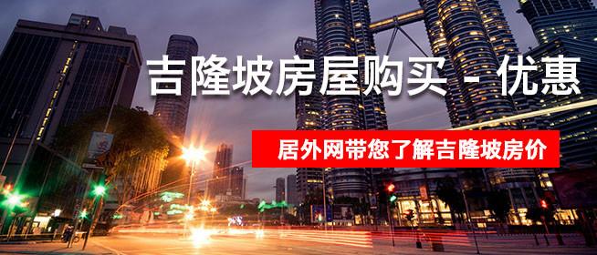 吉隆坡房屋购买 - 优惠 - 哪里好