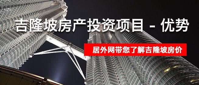 吉隆坡房产投资项目 - 优势 - 均价