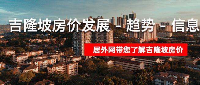 吉隆坡房价发展 - 趋势 - 信息