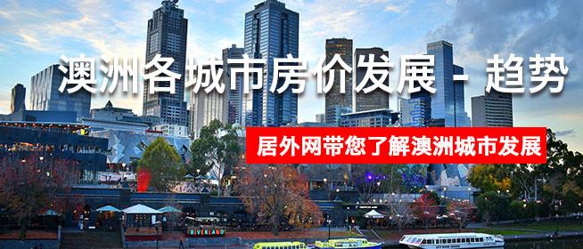澳洲各城市房价发展 - 趋势 - 指南