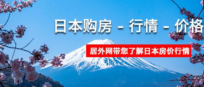 日本购房 - 行情 - 价格