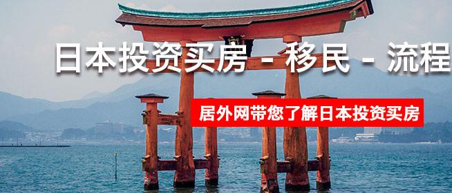 日本投资买房 - 移民 - 流程