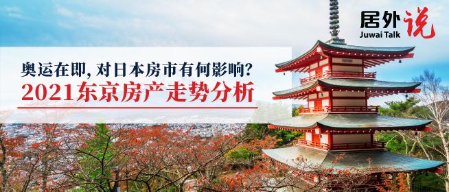 居外说第十八期:奥运在即,对日本房市有何影响?2021东京房产走势分析
