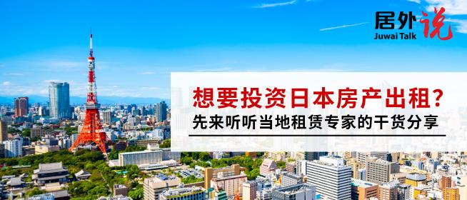 居外说第十九期:日本房产投资出租,新手必看小攻略!