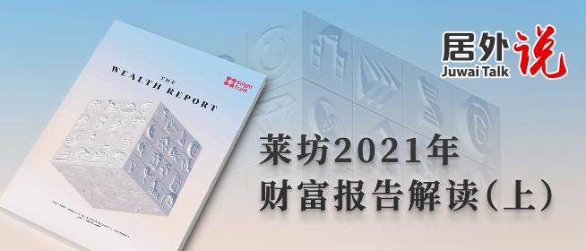 居外说第二十期:莱坊2021年财富报告解读(上)