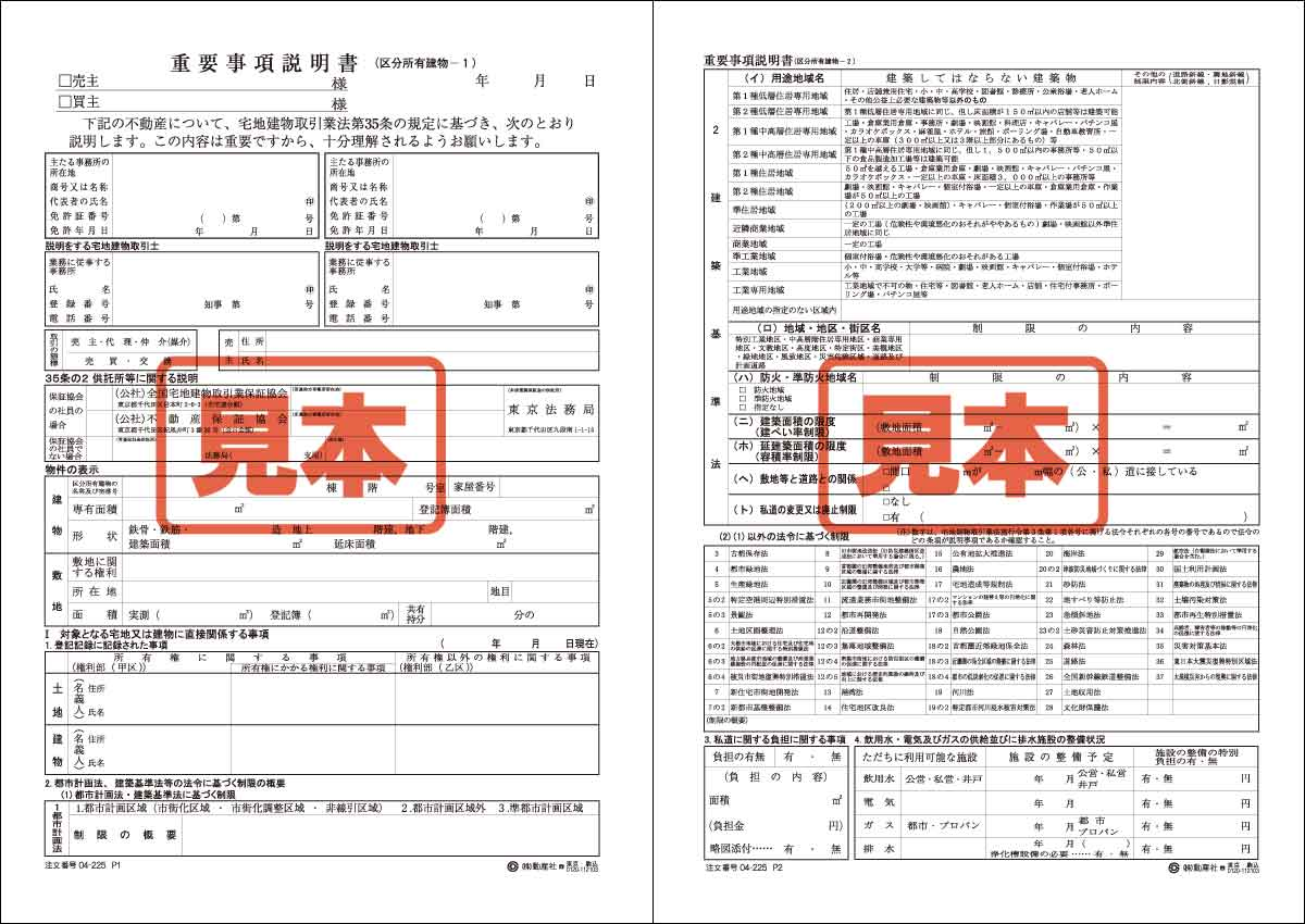 Explanation of Important Matters is an essential document when buying property in Japan