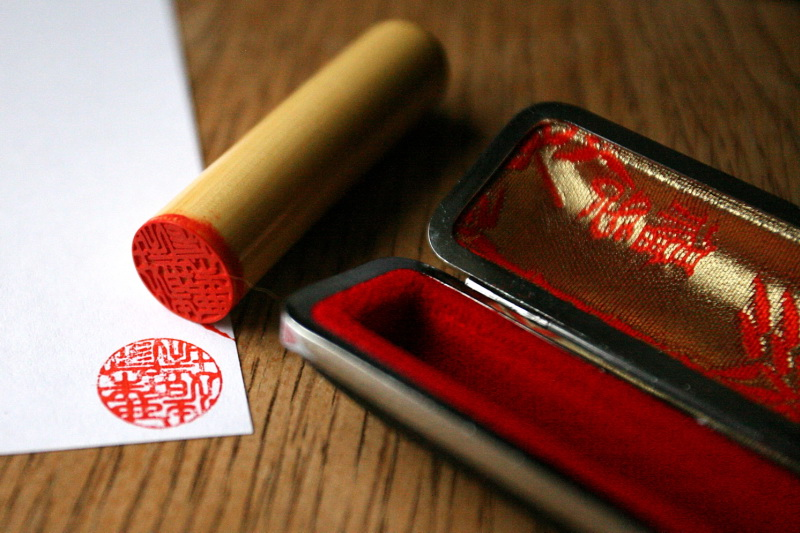 A seal used to stamp on official documents in Japan